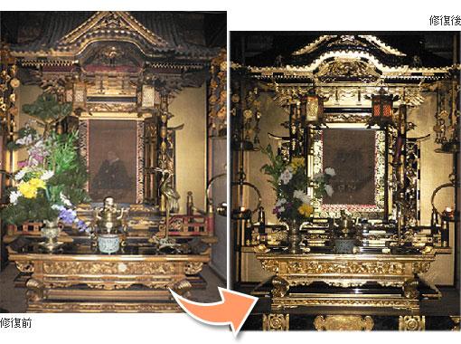 仏壇の製造・販売・修理・洗い/お寺さまの仏具や荘厳の修復